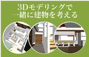 3Dモデリングで一緒に建物を考える