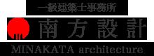 一級建築事務所 南方設計